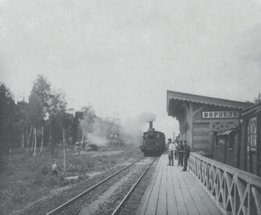 Платформа «Ворзель». Фото начала ХХ в.