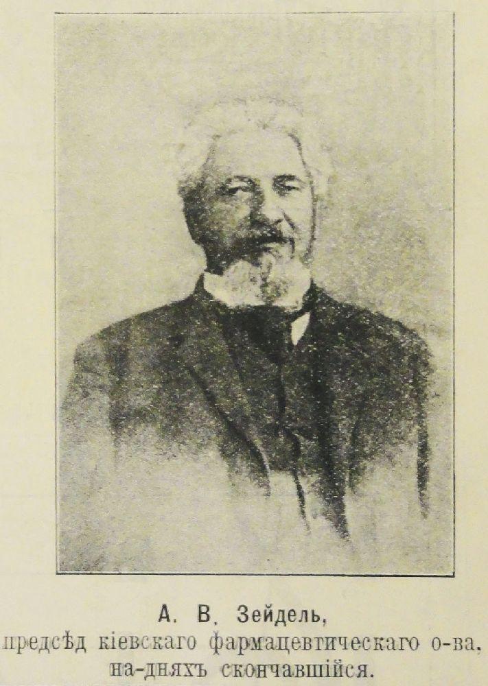 Альберт Зейдель