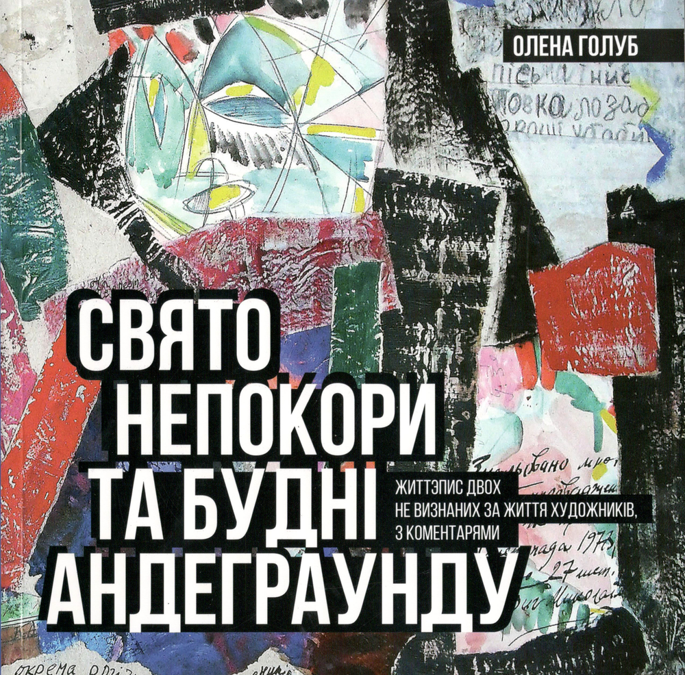 "Олена Голуб ""Свято непокори та будні андеграунду"", 2017, 272 с."