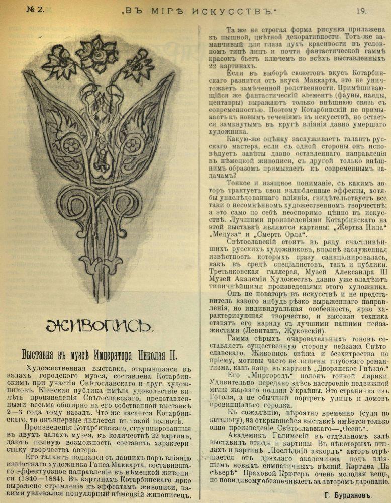 СтатьяГ.Бурданова, опубликованная вкиевском журнале «Вмире искусств» (№ 2, 1907 г.)