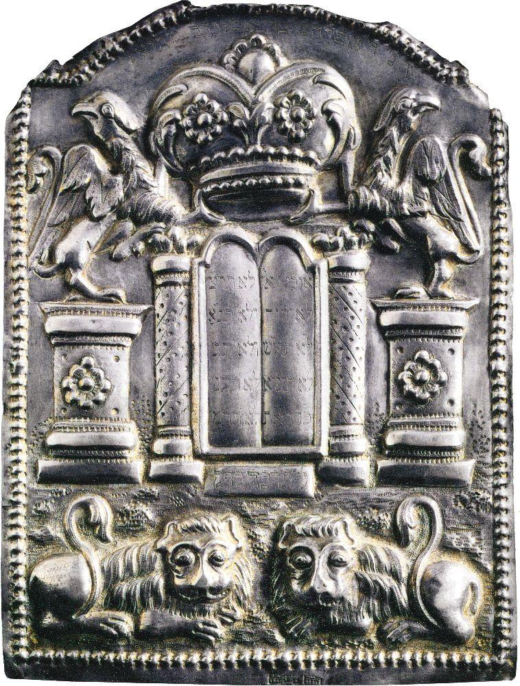 Тора шилд. Одесса, 1863. Серебро. Музей исторических драгоценностей Украины