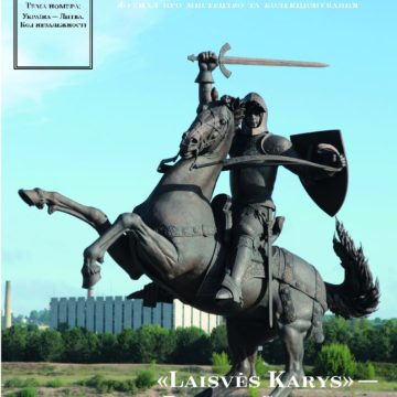"Журнал ""Антиквар"": Україна — Литва. Код Незалежності"