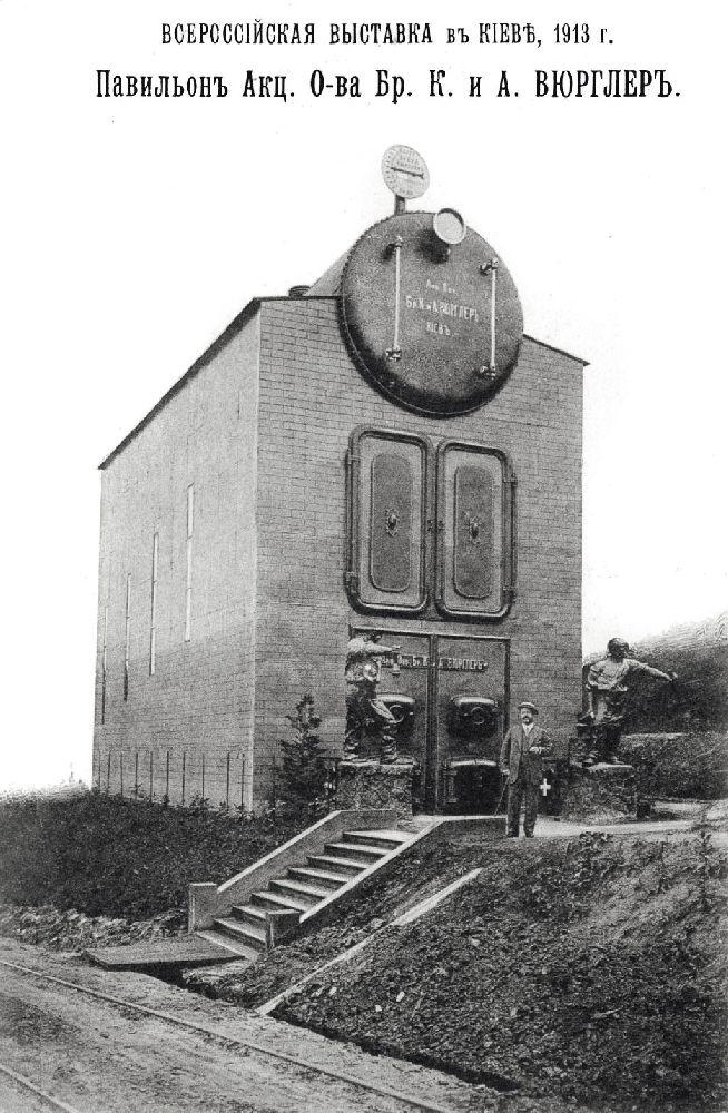Павильон АО братьев Вюрглер. Соткрытки 1913г.