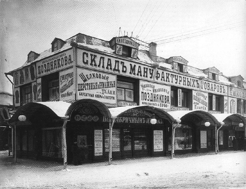 Склад имагазин мануфактурных товаров Н.И.Позднякова в Апраксином дворе. Санкт-Петербург, 1910‑е гг.
