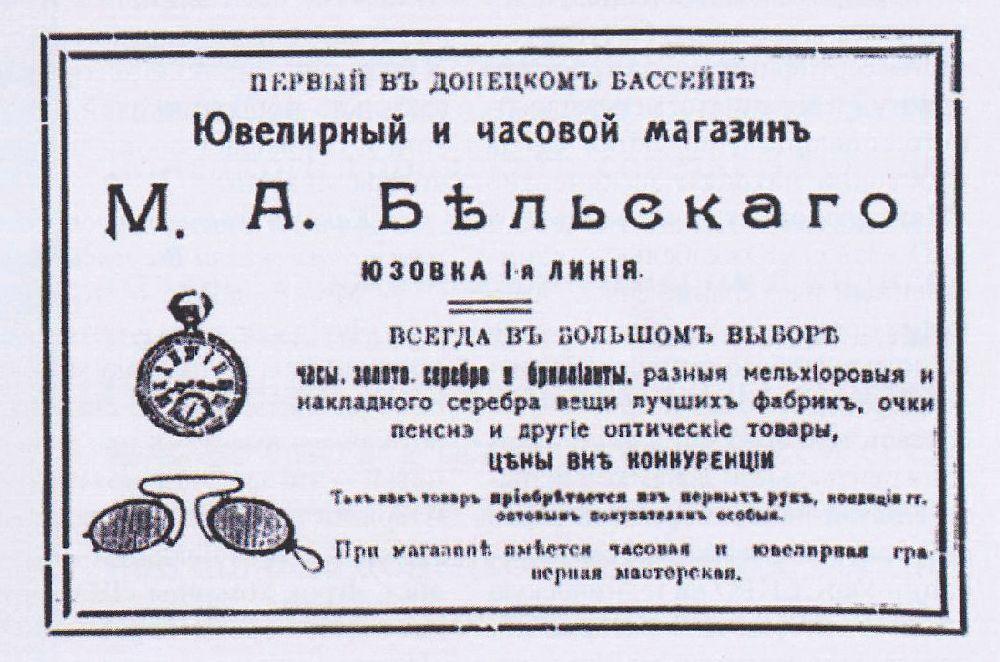 Рекламные объявления в печатных изданиях начала XX в.