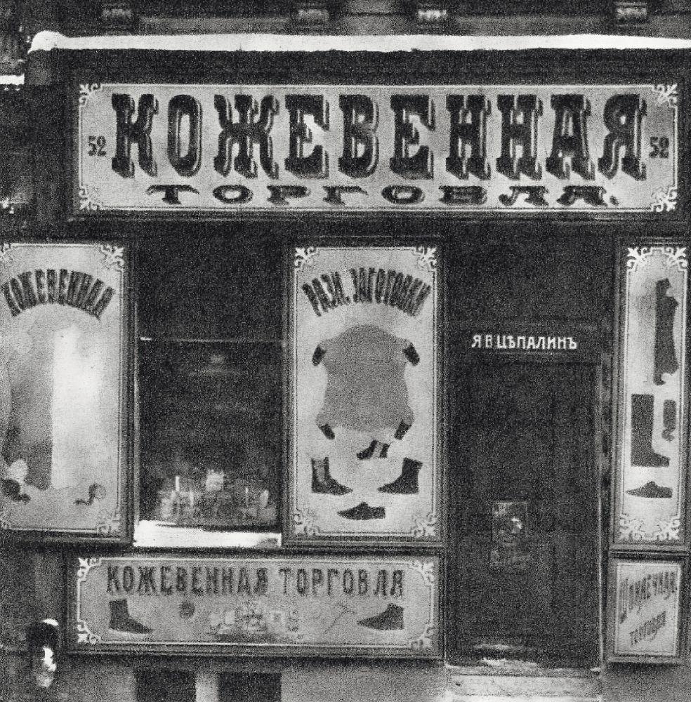 Вывески кожевенной лавки наНиколаевской улице. Санкт-Петербург. 1880‑е гг.