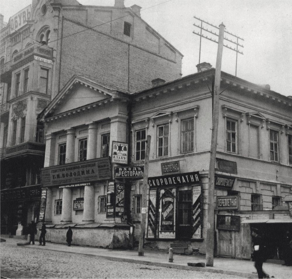 Вывески наАндреевском спуске, 2. Киев, 1900‑е гг. Фото изфондов КиевНИИТИ