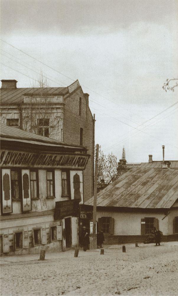 Вывески наАндреевском спуске. Киев, 1900‑е гг. Фото изфондов КиевНИИТИ