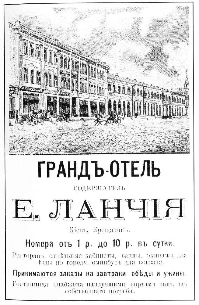 Рекламное объявление начала XX в.