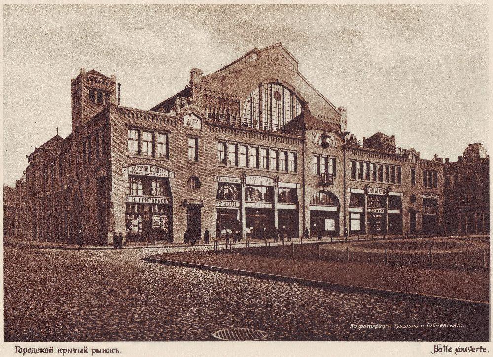 Бессарабский рынок вКиеве. Открытка 1912г. Фото Гудшона иГубчевского