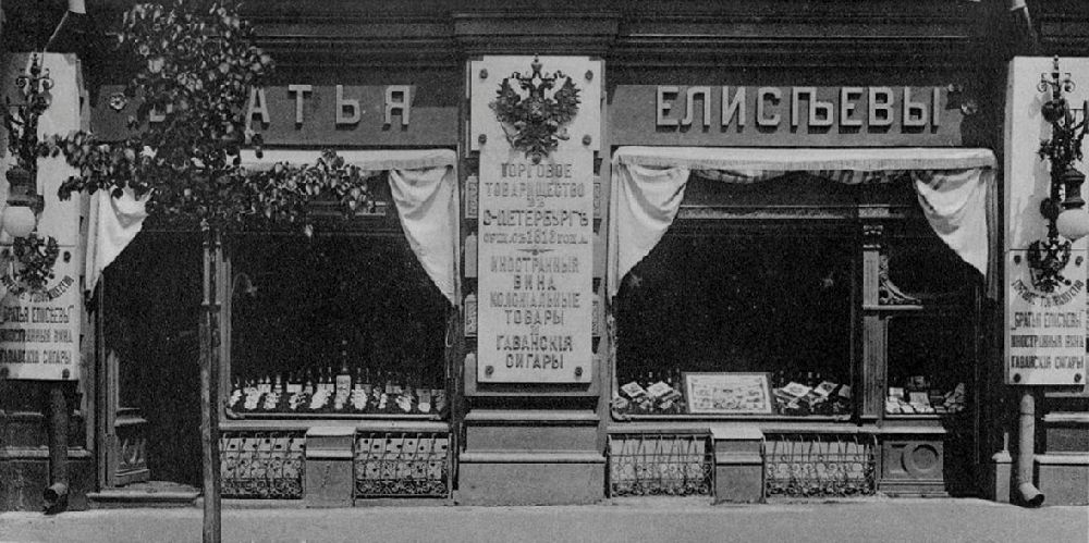 Киевское отделение магазина братьев Елисеевых. 1913