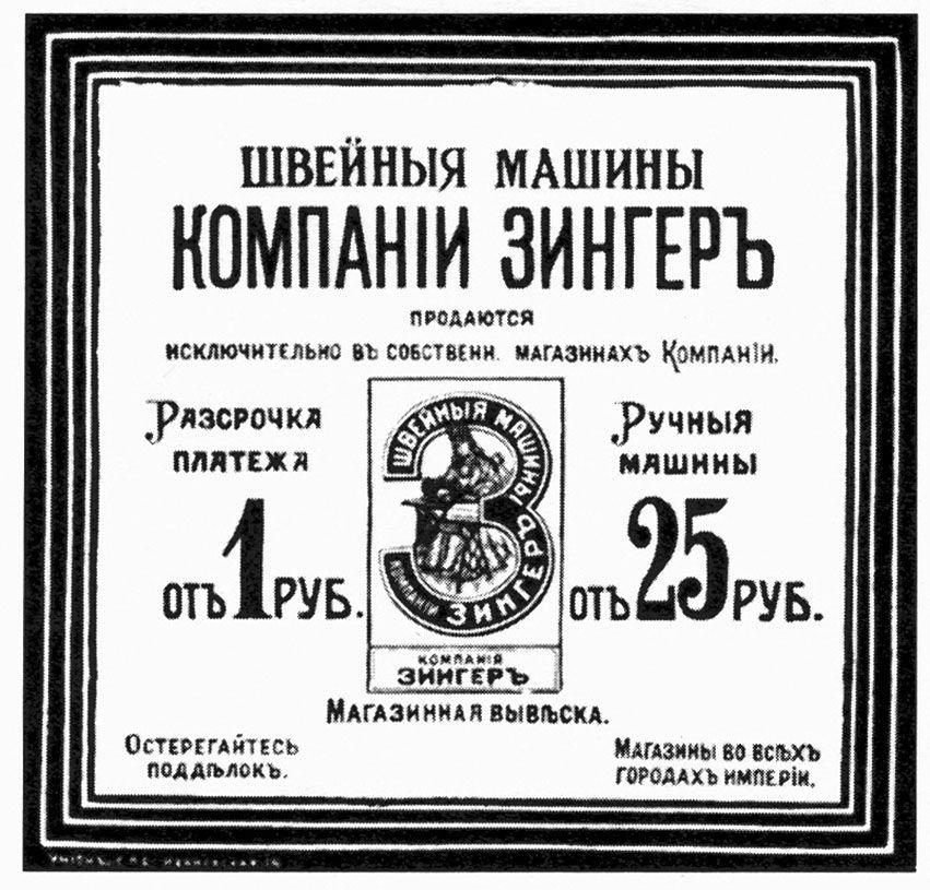 Рекламные объявления начала XX в.