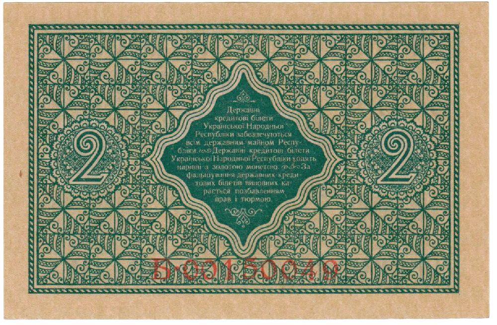 Банкнота в2гривны. 1918. ХудожникВ.Кричевский