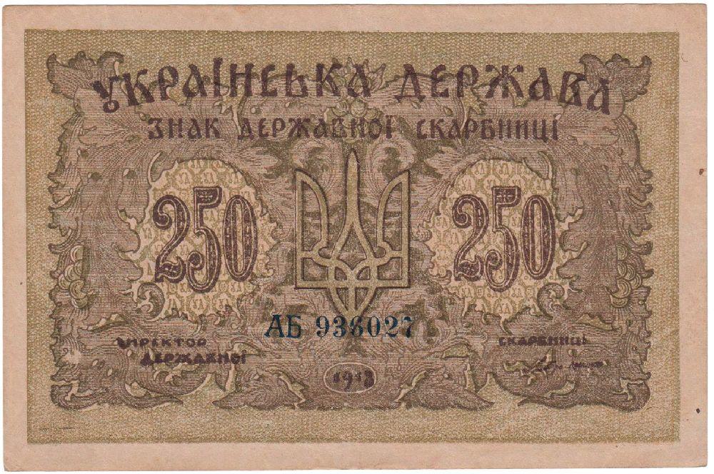 Банкнота в250карбованцев. 1918. ХудожникБ.Романовский