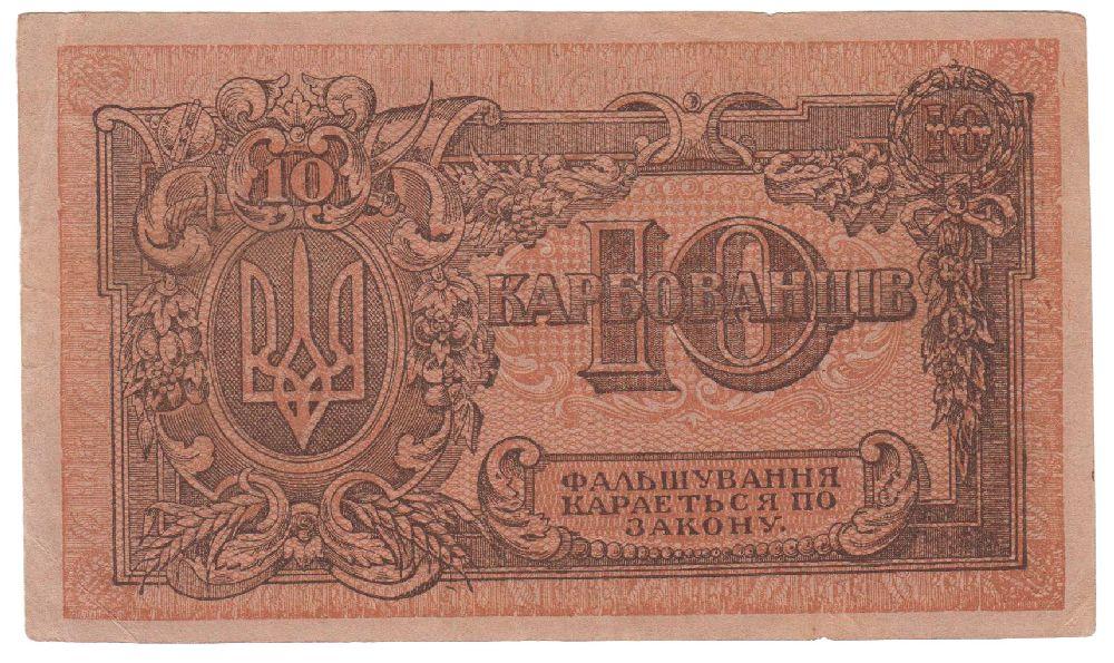 Банкнота в10карбованцев. 1919. ХудожникГ.Золотов