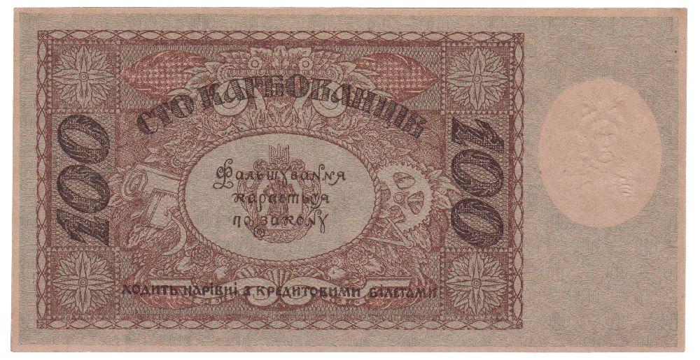 Банкнота в100карбованцев. 1918. ХудожникГ.Нарбут