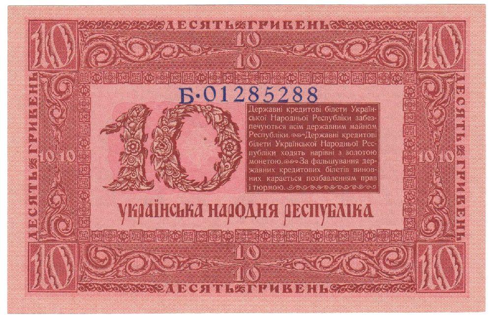 Банкнота в10гривен. 1918. ХудожникГ.Нарбут