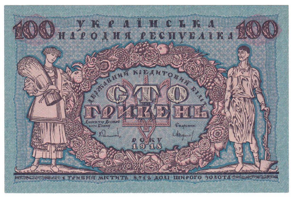Банкнота в100гривен. 1918. ХудожникГ.Нарбут