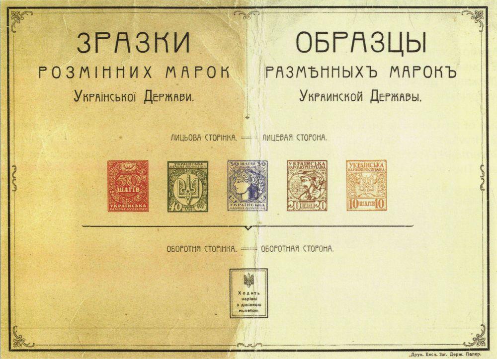 Так выглядела «разменная монета» 1918года—шаги. Купюры беззубцов считаются особо ценными
