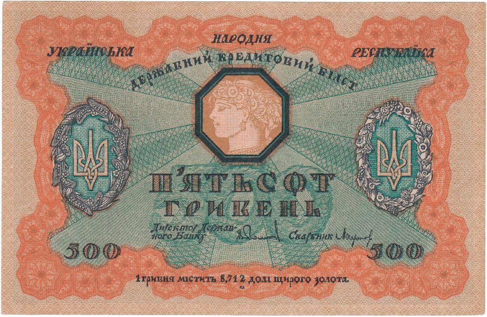 Банкнота в500гривен. 1918. ХудожникГ.Нарбут