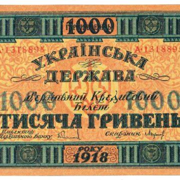 Банкнота в1000гривен. 1918. ХудожникИ.Мозалевский