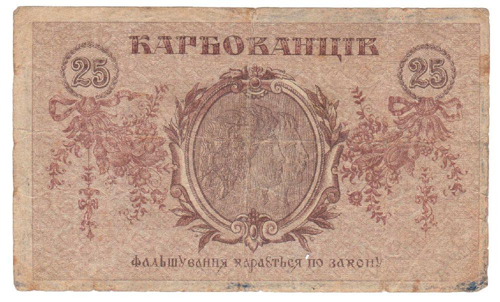 Банкнота в25карбованцев. 1919. ХудожникА.Приходько