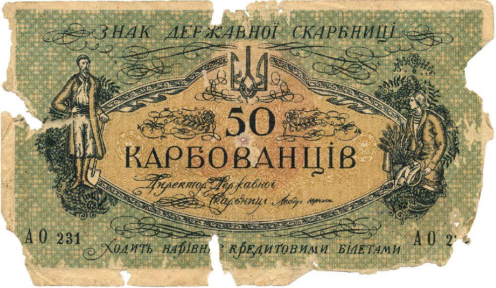 Подделка, выпущенная при генерале А.Деникине.