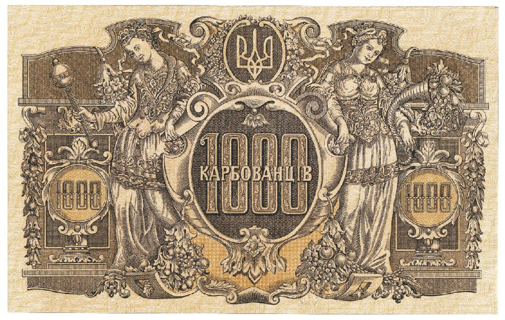 Банкнота в1000карбованцев. 1918. ХудожникГ.Золотов