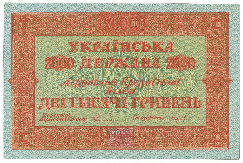 Банкнота в2000гривен. 1918. ХудожникИ.Мозалевский