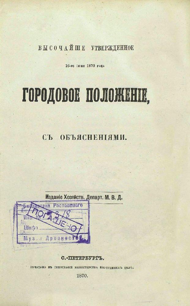 Міське положення 1870р. Титульний аркуш