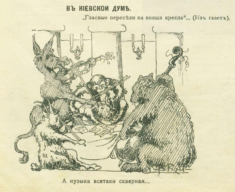 «ВКиевской думе». Карикатура. «Киевская мысль», 1908р.