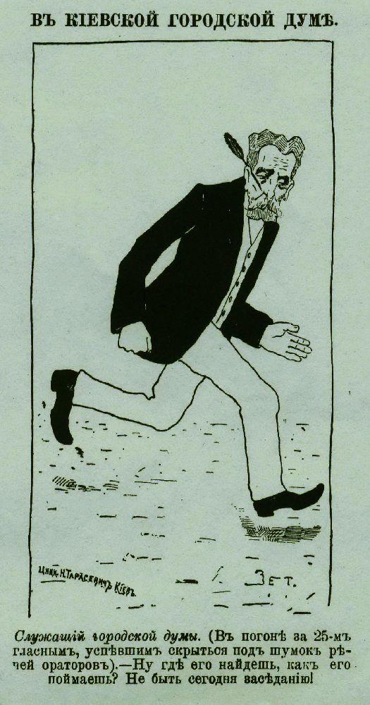 «ВКиевской Городской думе». Карикатура. «Киевская искра», 1907р.