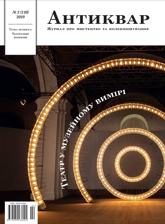 """Журнал """"Антиквар"""": Театральні колекції #110"""