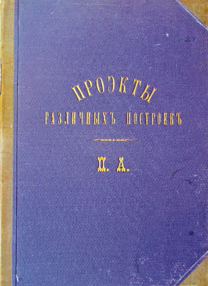 Первая книга-альбом, появившаяся уП.Алёшина в1893году (обложка и надпись нафорзаце). ЦГАМЛИ Украины
