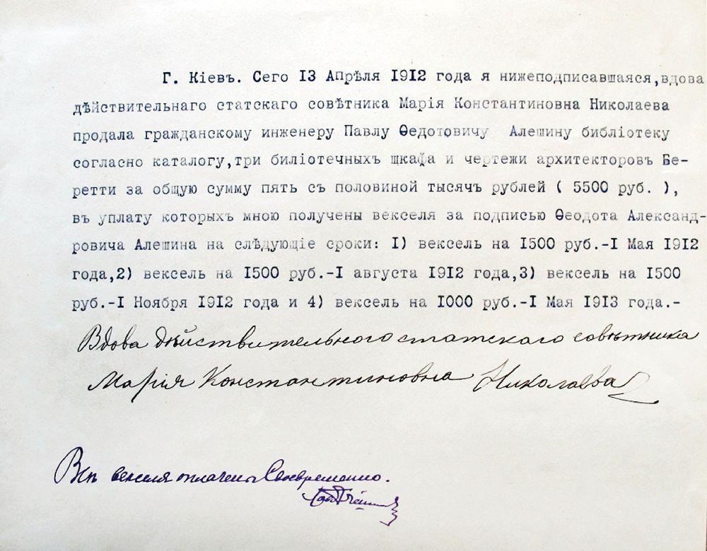 Расписка опродаже П.Ф.Алёшину библиотеки имебели архитектора В.Н.Николаева. 1912. ЦГАМЛИ Украины