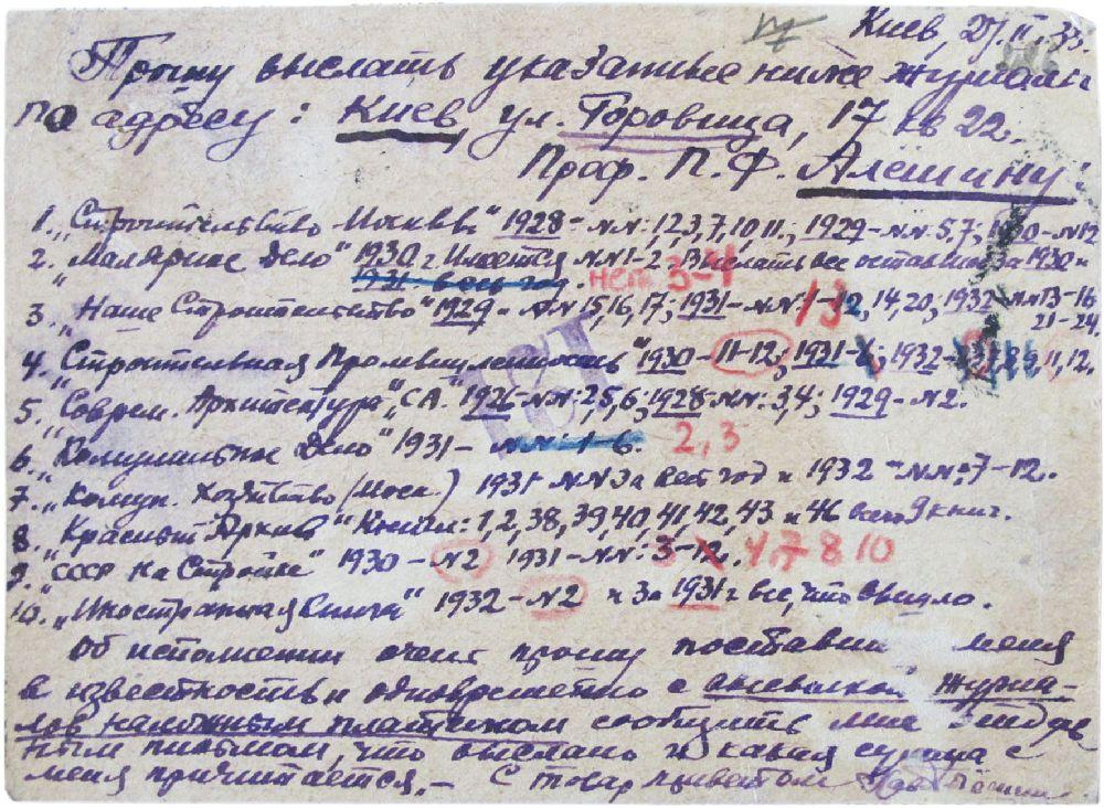 Почтовая открытка сзаказом П.Алёшина нажурналы. ЦГАМЛИ Украины. Публикуется впервые