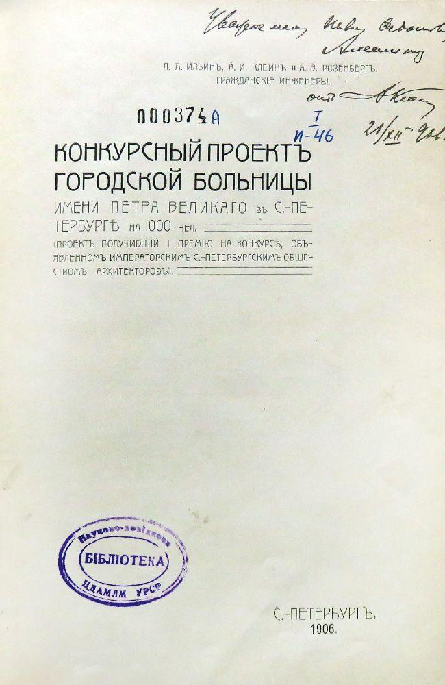 Брошюра сдарственной надписью архитектора А.И.Клейна. ЦГАМЛИ Украины. Публикуется впервые
