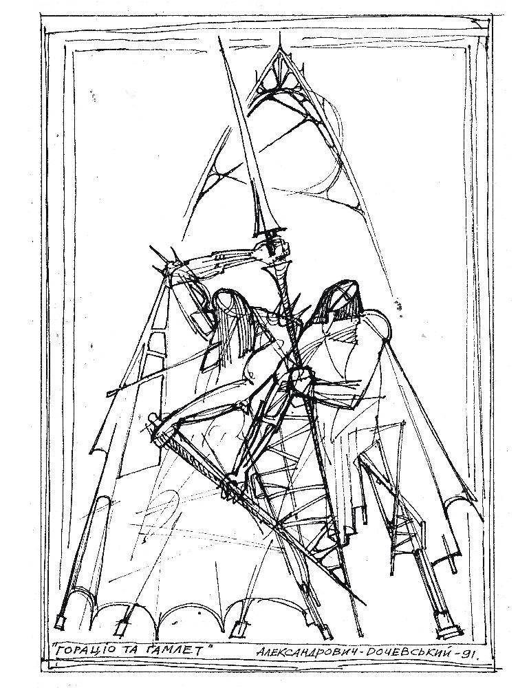 Гораціо таГамлет. 1991. Папір, туш. 19×14см