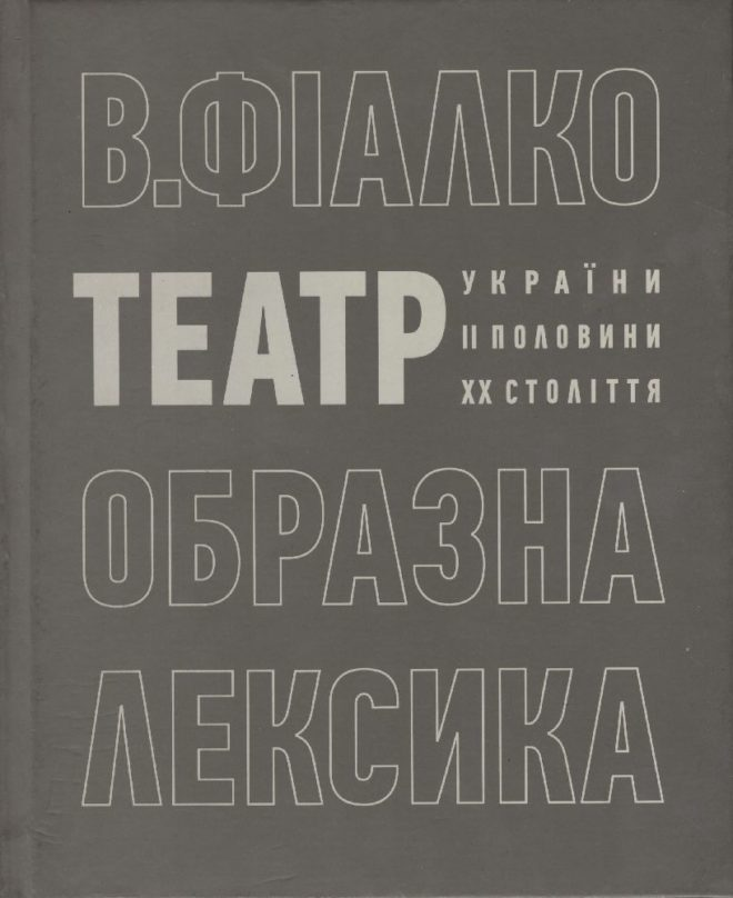 """Театр України другої половини XX століття: образна лексика"""
