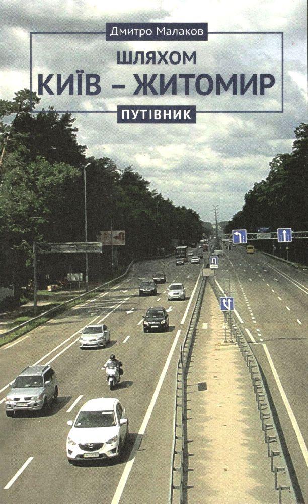 Дмитро Малаков Путівник «Шляхом Київ – Житомир», 2018, 144 с.