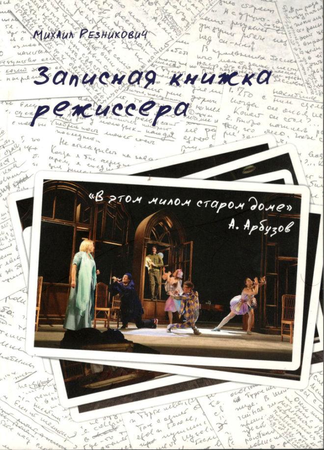 """Михаил Резникович """"Записная книжка режиссера"""", 2013, 256 с."""
