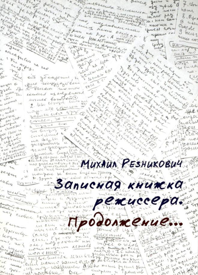"""Михаил Резникович """"Записная книжка режиссера. Продолжение..."""", 2014, 456 с."""