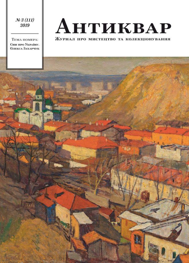 """Журнал """"Антиквар"""": Сни про Україну. Олекса Захарчук #111"""
