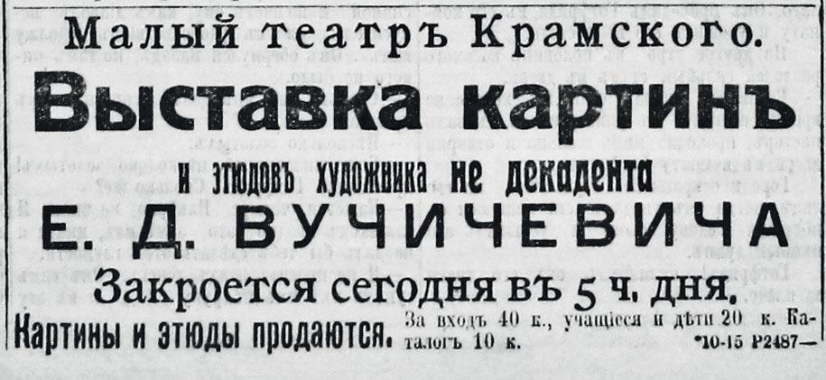 Оголошення про закриття виставки Є. Д. Вучичевича. Газета «Киевлянин», 1911, №78, 19 березня