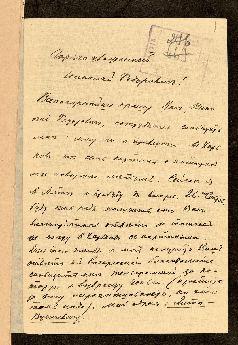 Лист Євгена Вучичевича до Миколи Сумцова. 17 вересня 1910 р. ЦДІАК України, ф. 2052, оп. 1, спр. 276, арк 1